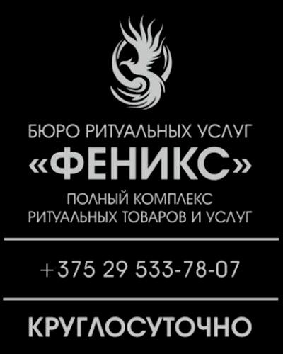 Визитка ритуального агентства Феникс Кобрин