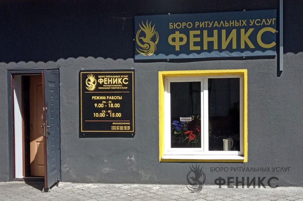 Ритуальный магазин в Жабинке